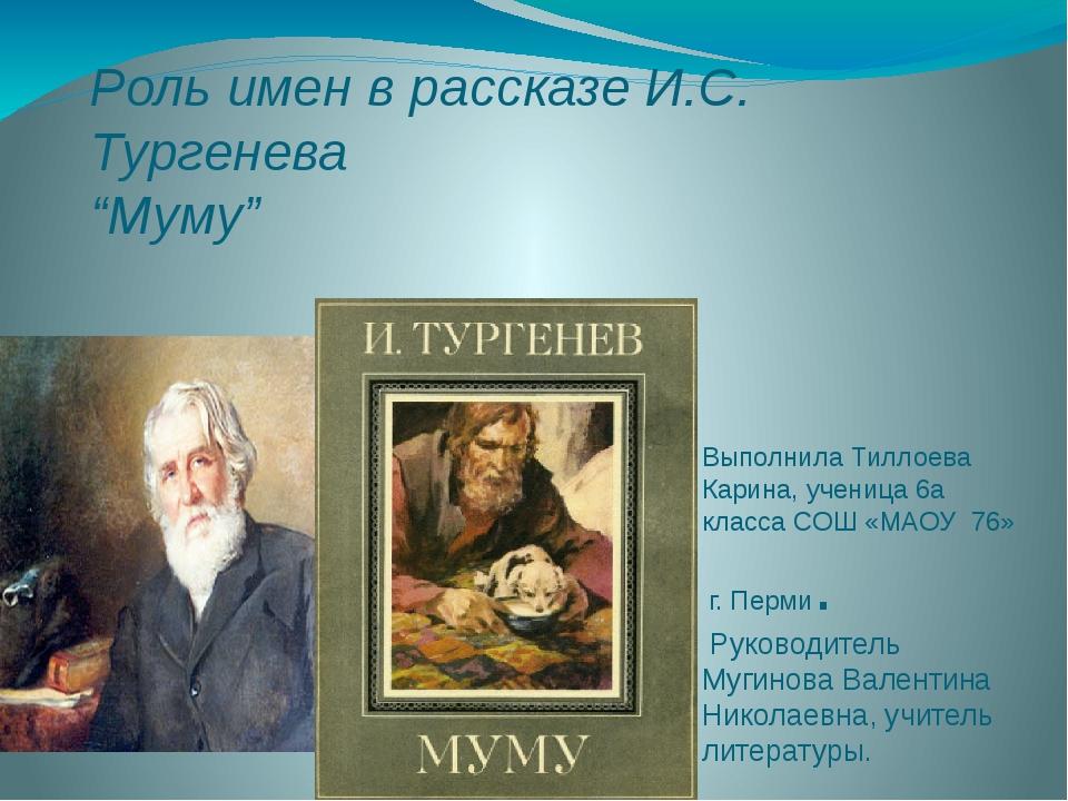 """Роль имен в рассказе И.С. Тургенева """"Муму"""" Выполнила Тиллоева Карина, ученица..."""