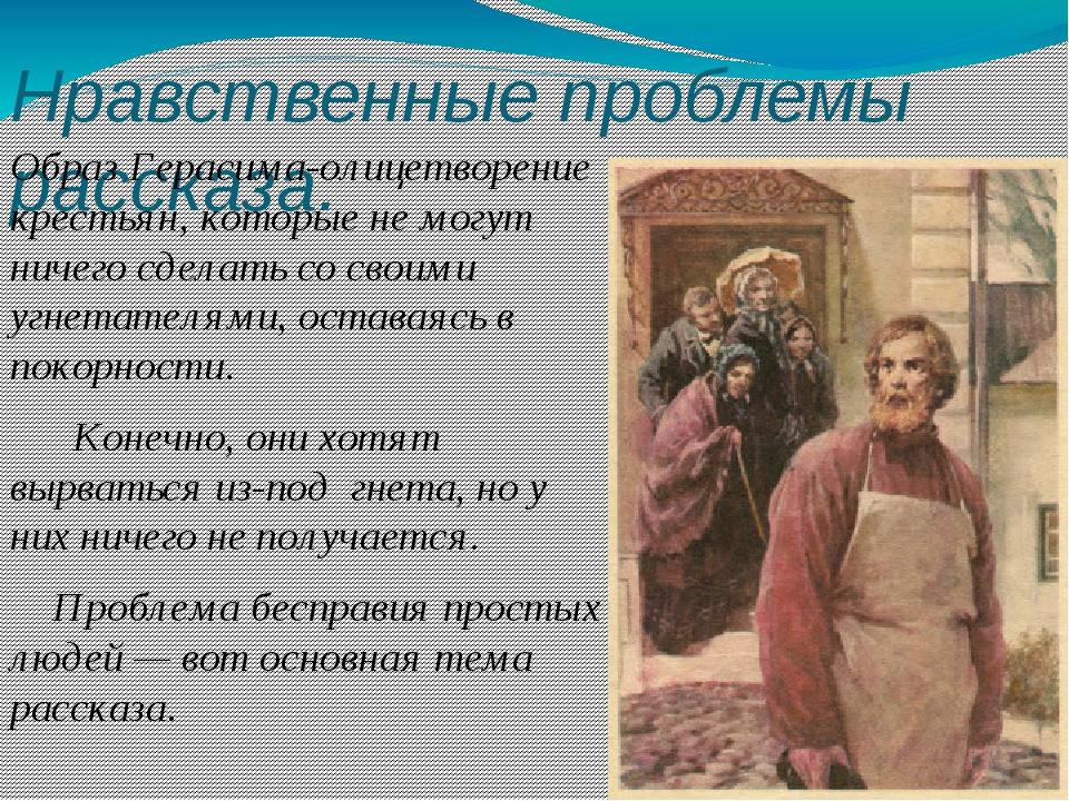 Нравственные проблемы рассказа. Образ Герасима-олицетворение крестьян, которы...