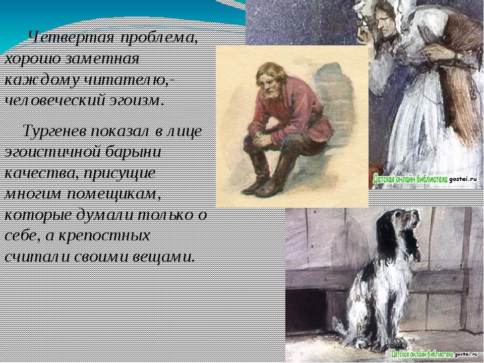 Четвертая проблема, хорошо заметная каждому читателю,- человеческий эгоизм....