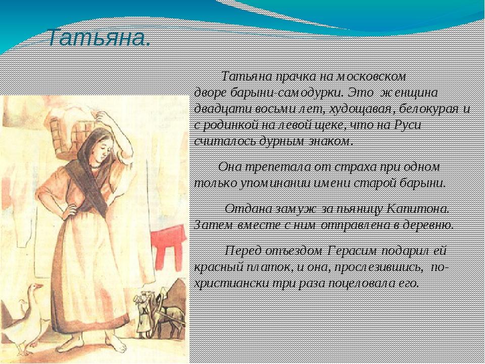 Татьяна. Татьяна прачка на московском дворебарыни-самодурки. Это женщина дв...
