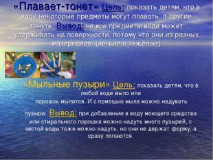 «Плавает-тонет» Цель: показать детям, что в воде некоторые предметы могут пла