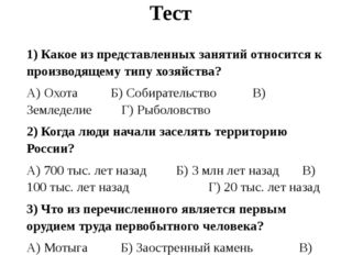 Тест 1) Какое из представленных занятий относится к производящему типу хозяйс