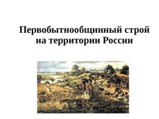 Первобытнообщинный строй на территории России