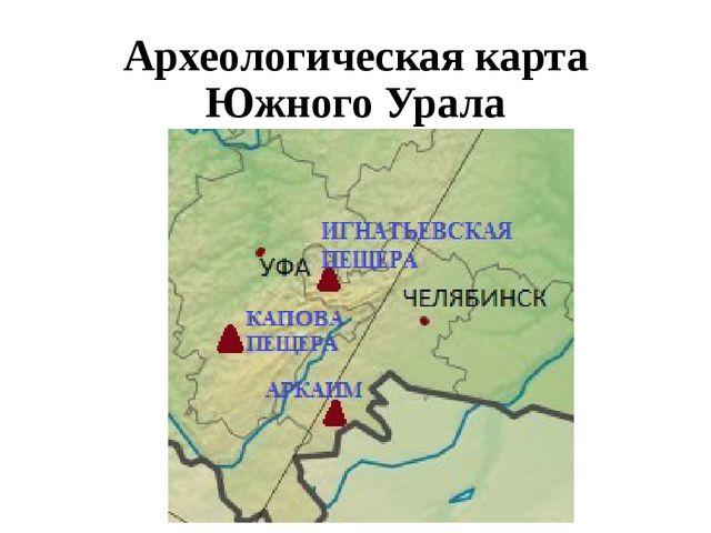 Археологическая карта Южного Урала