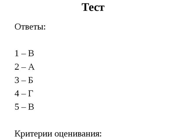 Тест Ответы: 1 – В 2 – А 3 – Б 4 – Г 5 – В Критерии оценивания: без ошибок –...