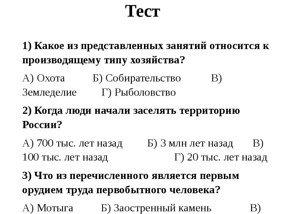 Тест 1) Какое из представленных занятий относится к производящему типу хозяйс...