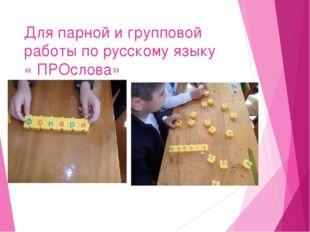 Для парной и групповой работы по русскому языку « ПРОслова»