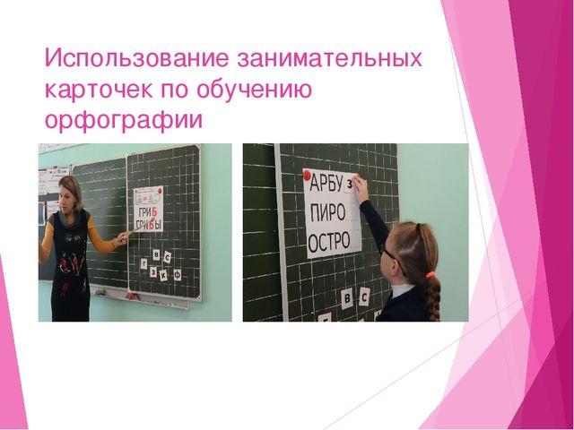 Использование занимательных карточек по обучению орфографии