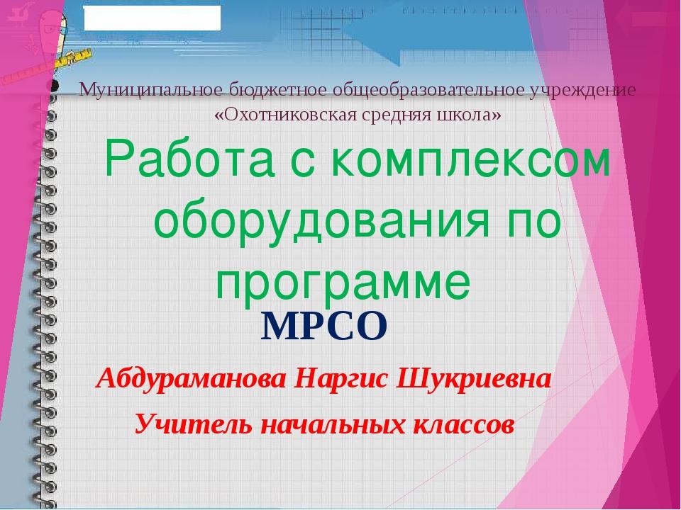 Муниципальное бюджетное общеобразовательное учреждение «Охотниковская средняя...