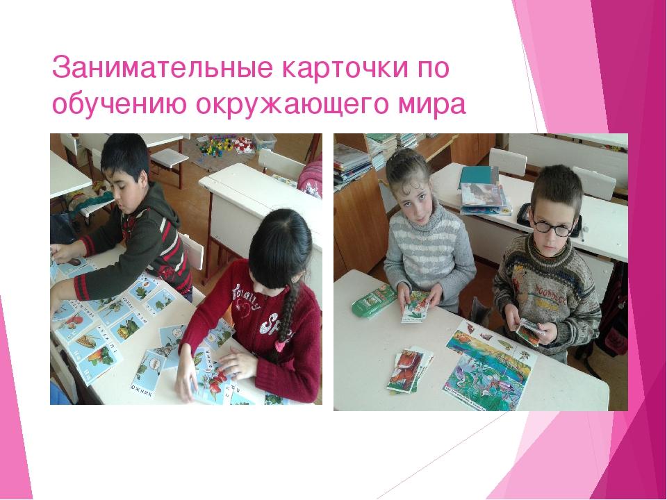 Занимательные карточки по обучению окружающего мира