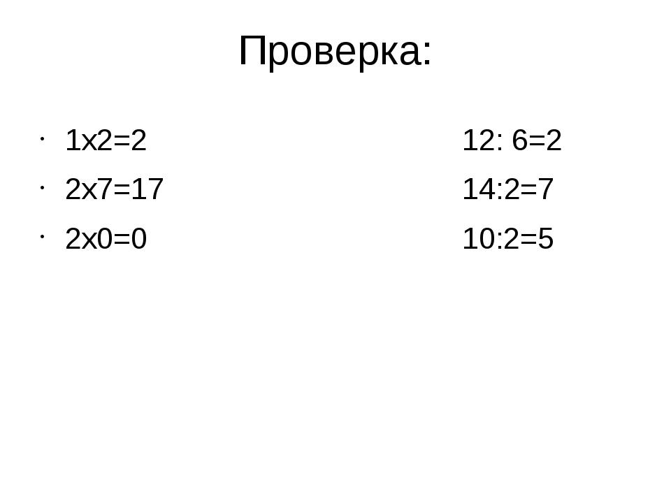 Проверка: 1х2=2 12: 6=2 2х7=17 14:2=7 2х0=0 10:2=5