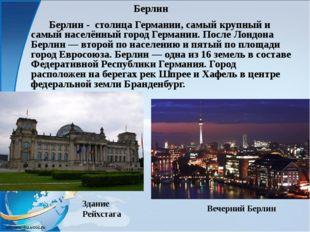 Берлин - столица Германии, самый крупный и самый населённый город Германии.