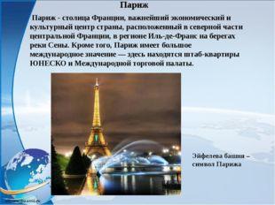 Париж Париж - столица Франции, важнейший экономический и культурный центр стр