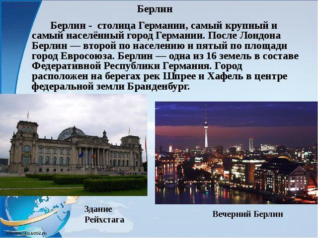 Берлин - столица Германии, самый крупный и самый населённый город Германии....