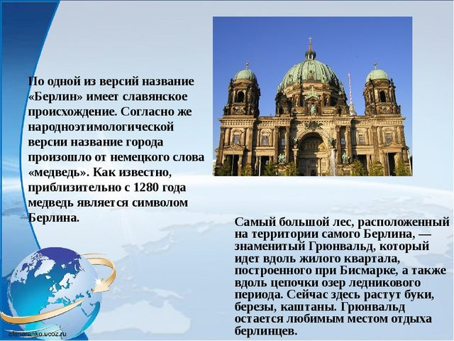 По одной из версий название «Берлин» имеет славянское происхождение. Согласно...