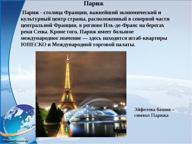 Париж Париж - столица Франции, важнейший экономический и культурный центр стр...