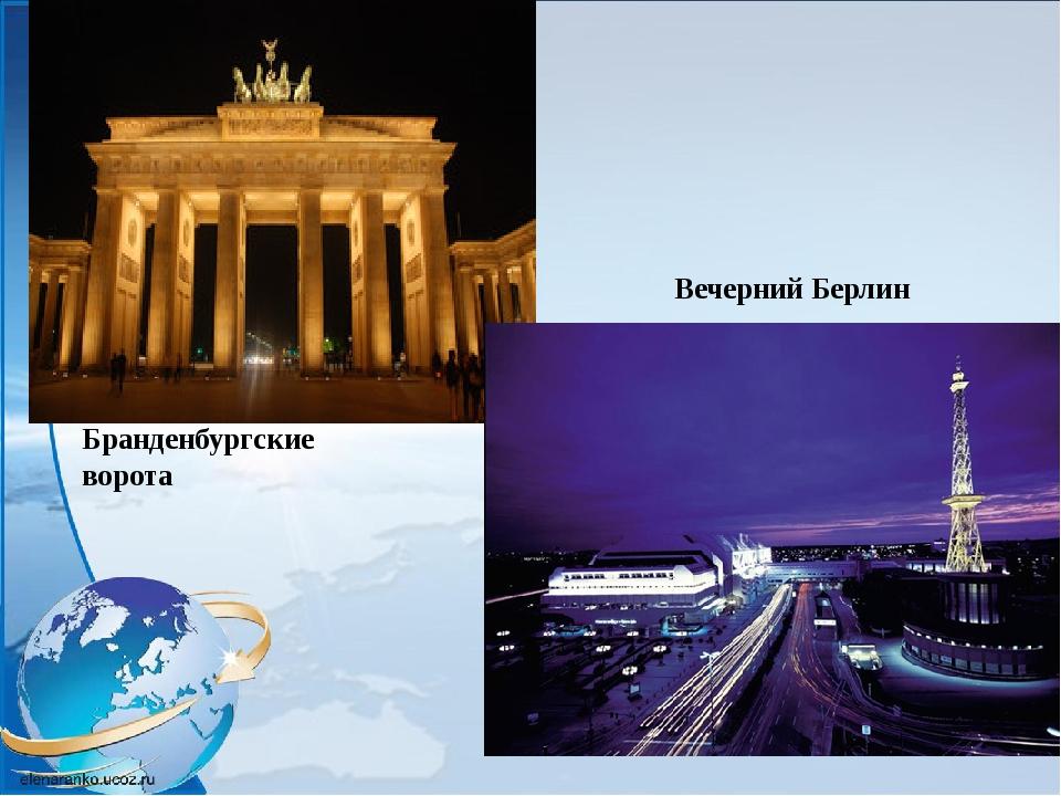Бранденбургские ворота Вечерний Берлин