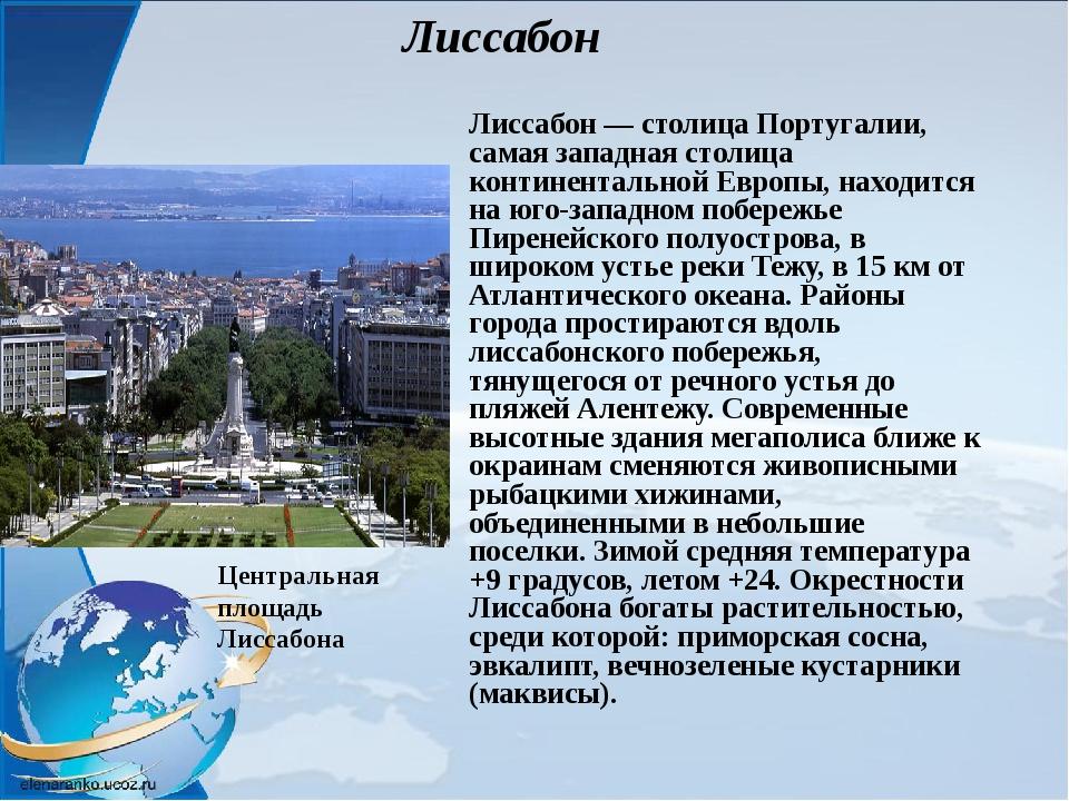 Лиссабон Лиссабон— столица Португалии, самая западная столица континентально...