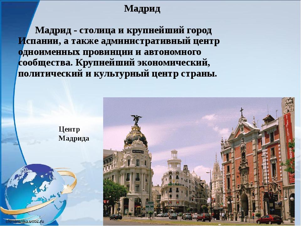 Мадрид - столица и крупнейший город Испании, а также административный центр...
