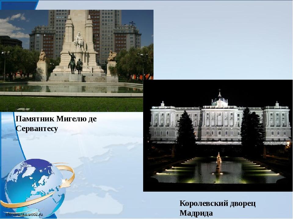 Памятник Мигелю де Сервантесу Королевский дворец Мадрида