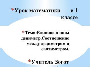 Тема:Единица длины дециметр.Соотношение между дециметром и сантиметром. Учите