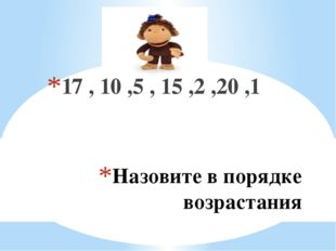 Назовите в порядке возрастания 17 , 10 ,5 , 15 ,2 ,20 ,1