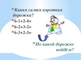 По какой дорожке пойдём? Какая самая короткая дорожка? 6-1+2-4= 6-2+3-2= 6-3+