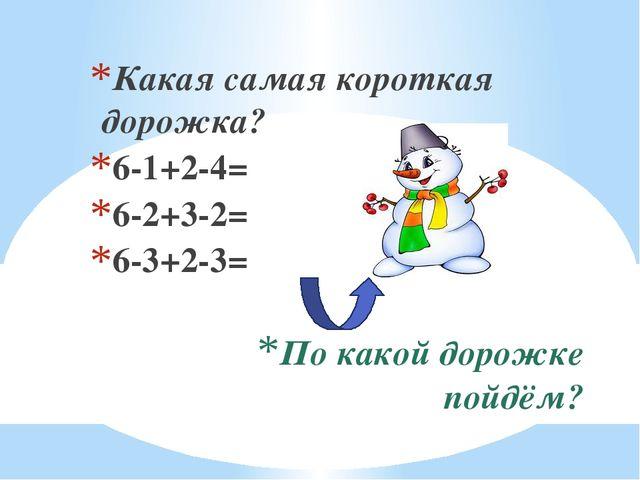 По какой дорожке пойдём? Какая самая короткая дорожка? 6-1+2-4= 6-2+3-2= 6-3+...