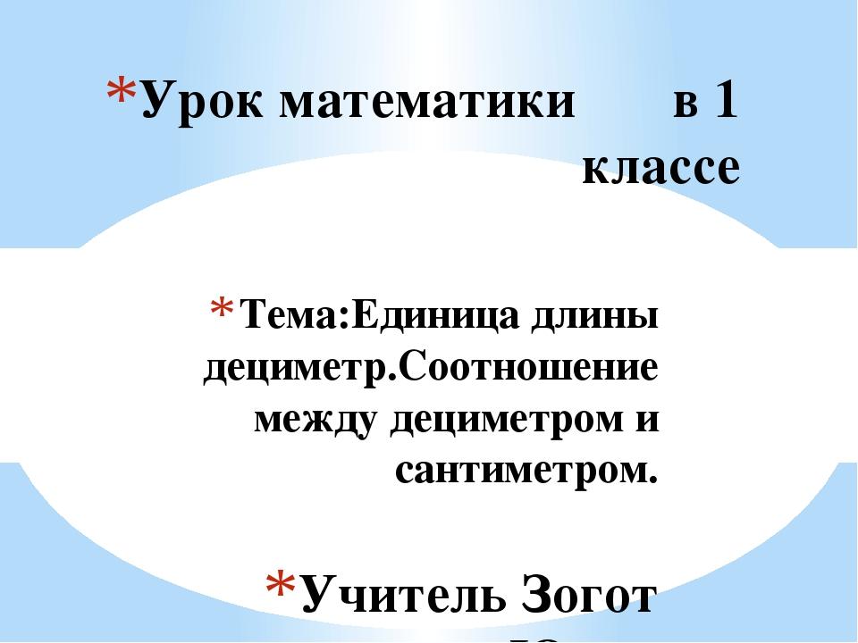 Тема:Единица длины дециметр.Соотношение между дециметром и сантиметром. Учите...