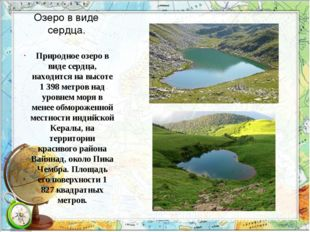 Озеро в виде сердца. Природное озеро в виде сердца, находится на высоте 1 398