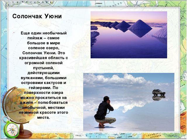 Еще один необычный пейзаж – самое большое в мире соленое озеро, Солончак Уюни...