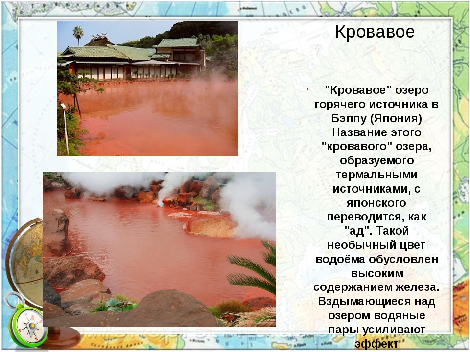 """Кровавое """"Кровавое"""" озеро горячего источника в Бэппу (Япония) Название этого..."""