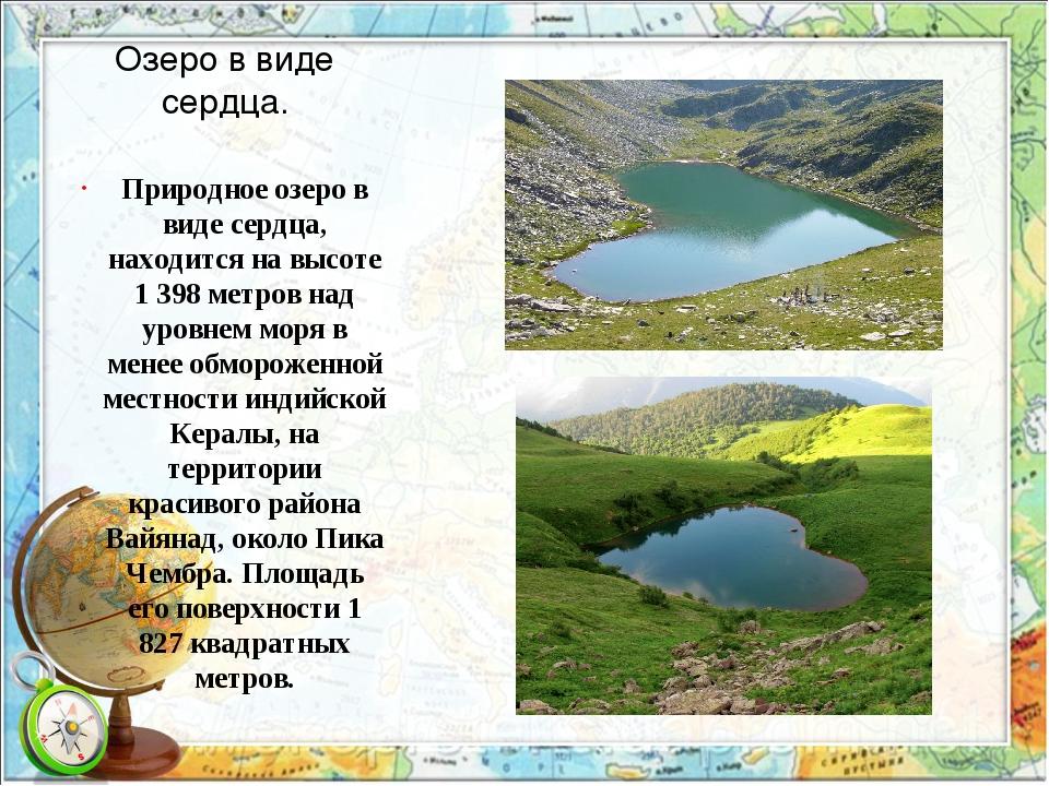 Озеро в виде сердца. Природное озеро в виде сердца, находится на высоте 1 398...