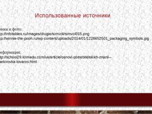 Использованные источники Картинки и фото: http://infotables.ru/images/drugie/