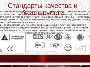 Стандарты качества и безопасности Знаки безопасности, если они нанесены на то