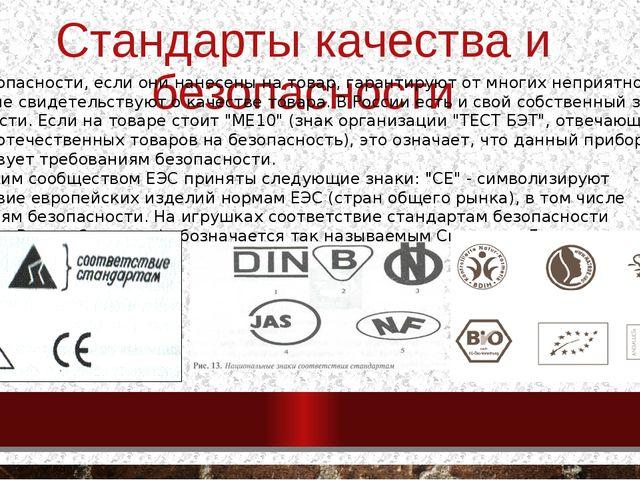 Стандарты качества и безопасности Знаки безопасности, если они нанесены на то...