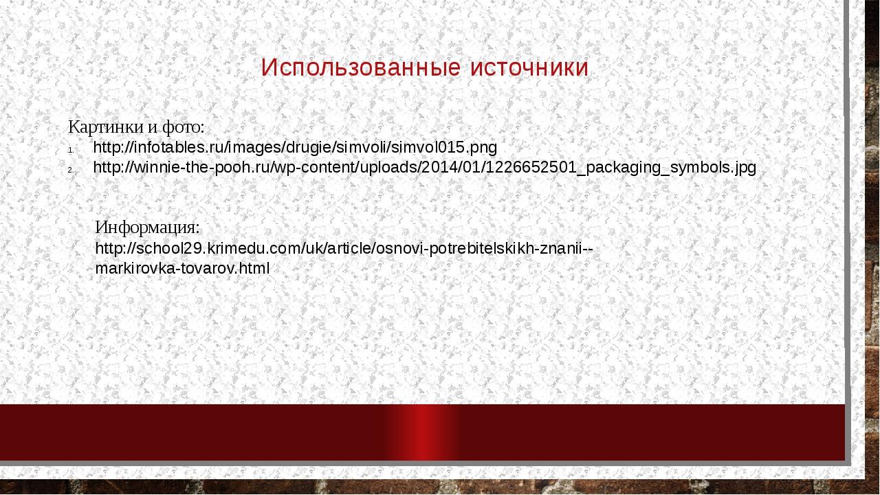 Использованные источники Картинки и фото: http://infotables.ru/images/drugie/...
