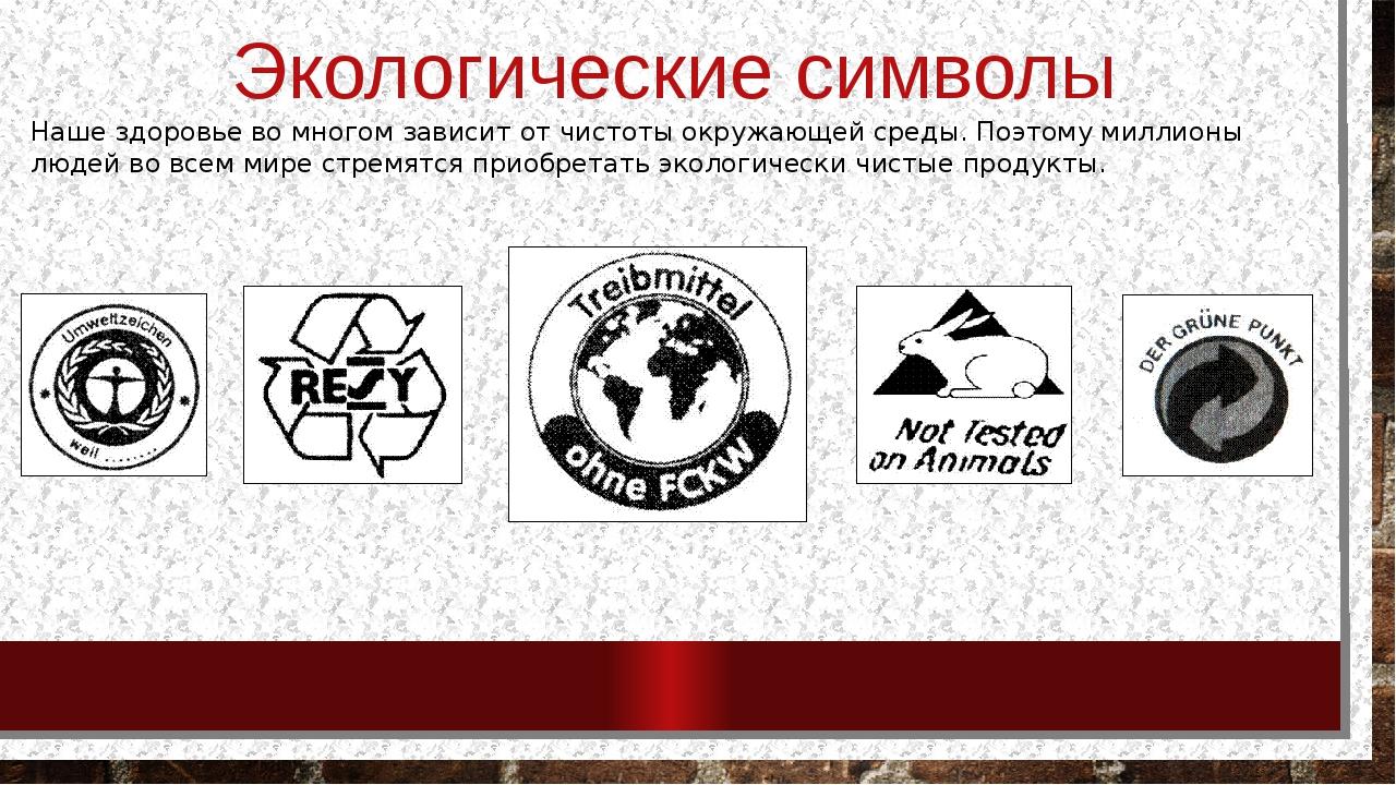Экологические символы Наше здоровье во многом зависит от чистоты окружающей с...