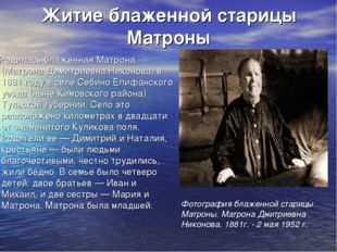 Житие блаженной старицы Матроны Родилась блаженная Матрона (Матрона Димитриев