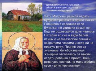 Мать Матроны решила отдать будущего ребенка в приют князя Голицина в соседне