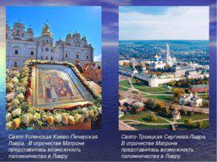 Свято-Успенская Киево-Печерская Лавра. В отрочестве Матроне представилась во