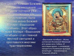 Для церкви Успения Божией Матери по настоянию Матроны (которая уже восприним