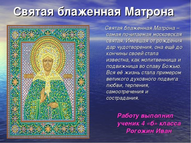 Святая блаженная Матрона Работу выполнил ученик 4 «б» класса Рогожин Иван Свя...