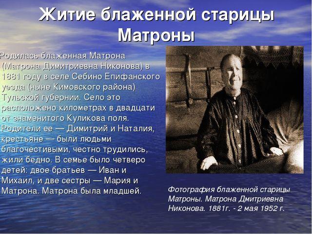 Житие блаженной старицы Матроны Родилась блаженная Матрона (Матрона Димитриев...