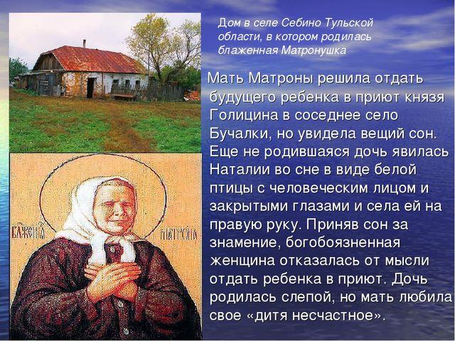 Мать Матроны решила отдать будущего ребенка в приют князя Голицина в соседне...