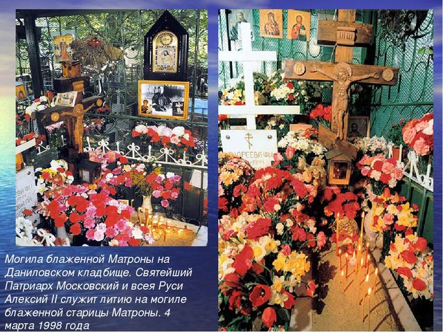 Могила блаженной Матроны на Даниловском кладбище. Святейший Патриарх Московск...