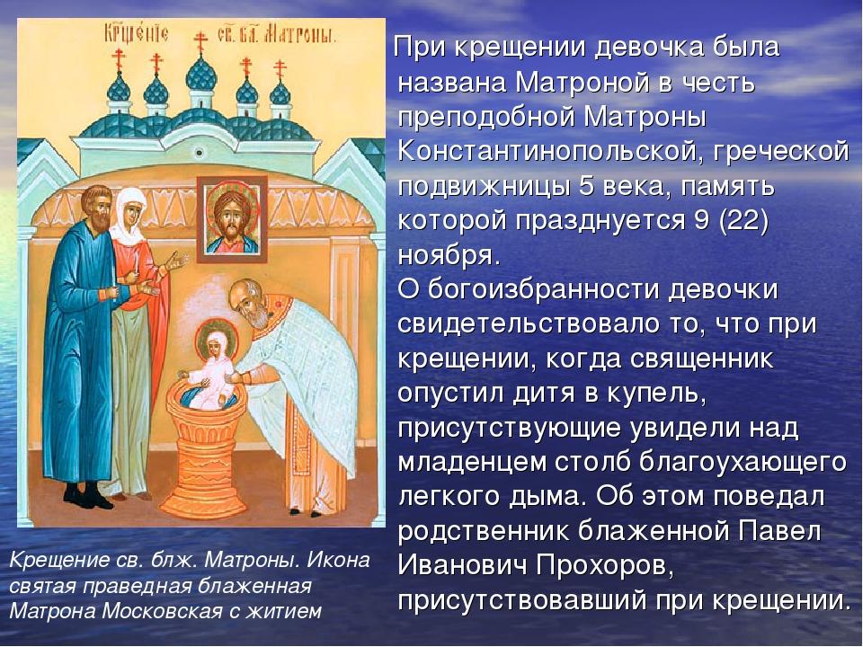При крещении девочка была названа Матроной в честь преподобной Матроны Конст...