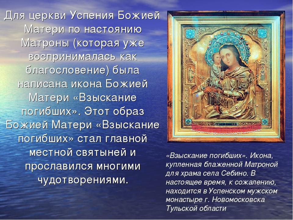 Для церкви Успения Божией Матери по настоянию Матроны (которая уже восприним...