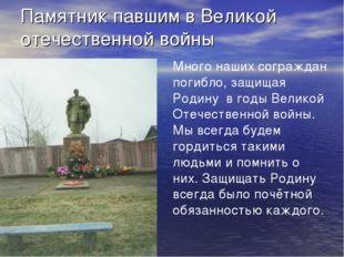 Памятник павшим в Великой отечественной войны Много наших сограждан погибло,