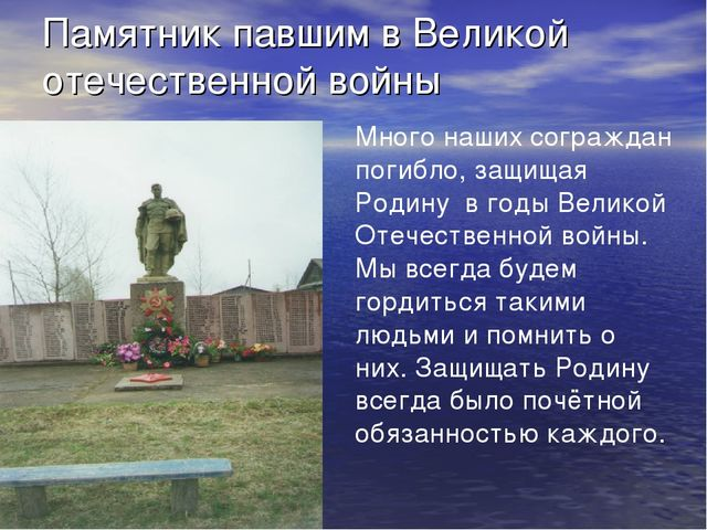 Памятник павшим в Великой отечественной войны Много наших сограждан погибло,...